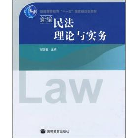新民法理论与实务 9787040257816