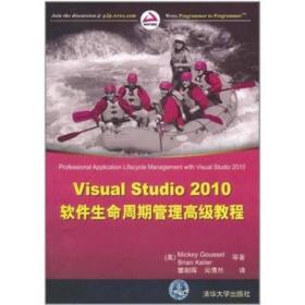 正版现货 isual Studio 2010软件生命周期管理高级教程 出版日期:2011-08印刷日期:2011-08印次:1/1