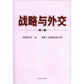 战略与外交(第1辑)
