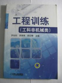 工程训练(工科非机械类)