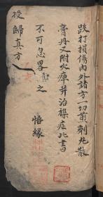 授归真方-140页(复印本)