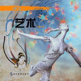 中国文化 艺术