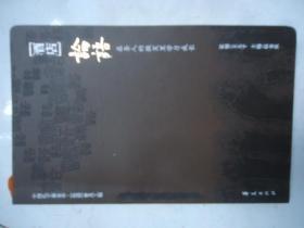 中国孔子基金会 论语普及工程:酒店论语