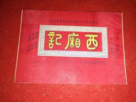 1952年戏单:《西厢记》——光明剧团演出于中华大戏院