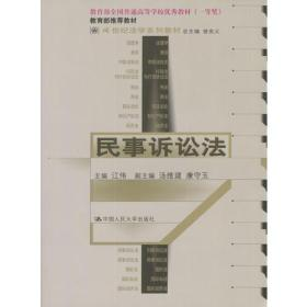 21世纪法学系列教材--民事诉讼法