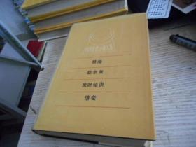 中国近代小说大系;恨海 劫余灰 发财秘诀 情变