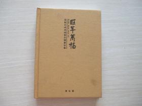 旺年万福: 吴悦石戊戌迎春百福书法集 布面精装!  851
