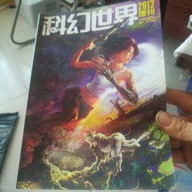 科幻世界2012年增刊