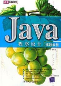 Java程序设计实践教程