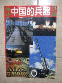 当代中国的兵器工业:缩编本【B】