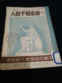 民国35年初版《一个爱和平的人 》