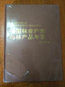 中国林业产业与林产品年鉴 2016年  新书,只因书皮有块小划伤,固标9品((2017年8月一版一印))