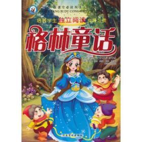 新课堂必读丛书:格林童话(彩图注音版)