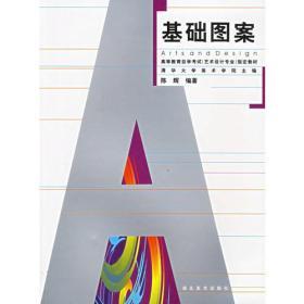 现货基础图案 陈辉 9787539411699 湖北美术出版社 陈辉  编著 97
