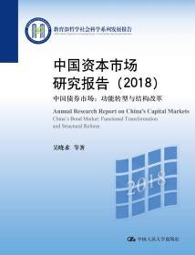 正版包邮  中国资本市场研究报告(2018) 中国债券市场:功能转型与结构改革