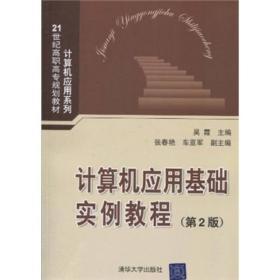 21世纪高职高专规划教材·计算机应用系列:计算机应用基础实例教程(第2版)