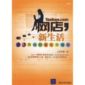 【正版书籍】网店,新生活——网络创业生存报告