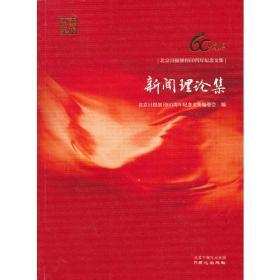 北京日报创刊60周年纪念文集