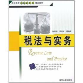税法与实务 陈燕明  清华大学出版社 9787302247043