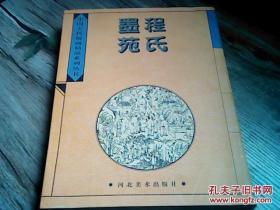 中国古代版画精品系列丛书:程氏墨苑(有邢侗作品)