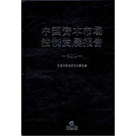 中国资本市场法制发展报告2010