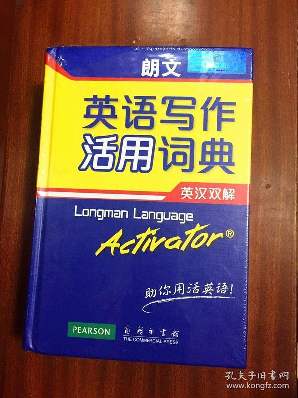 朗文英语写作活用词典