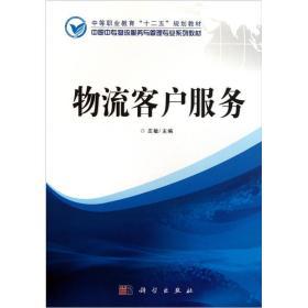 中职中专物流服务与管理专业系列教材:物流客户服务