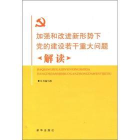 加强和改进新形势下党的建设若干重大问题解读、、