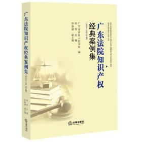 《广东法院知识产权经典案例集》(2010-2015年卷)、,