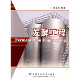 【二手包邮】发酵工程 李玉英 中国农业大学出版社