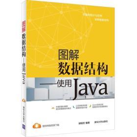 图解数据结构:使用Java