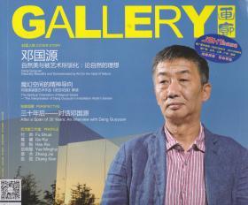 GALLERY画廊[2015年第11期,总第204期]