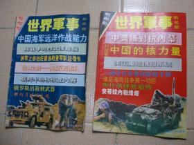 世界军事新观察(A、B册)
