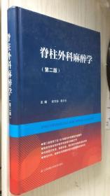 脊柱外科麻醉学(第二版)第2版 崔苏扬9787553770857