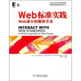 Web标准实践