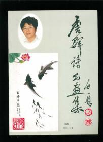 唐群诗书画集(16开)
