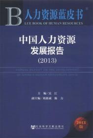 中国人力资源发展报告
