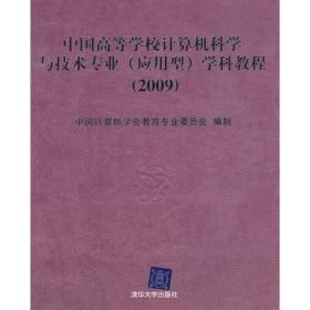 中国高等学校计算机科学与技术专业(应用型)学科教程2009
