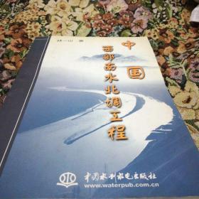 中国西部南水北调工程