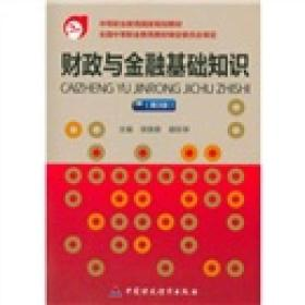 中等职业教育国家规划教材:财政与金融基础知识(第3版)