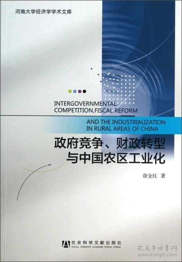 河南大学经济学学术文库:政府竞争财政转型与中国农区工业化