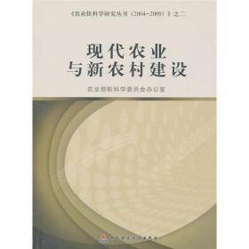 农业软科学研究丛书:现代农业与新农村建设