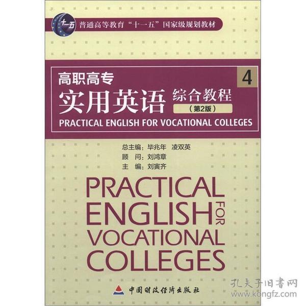 """普通高等教育""""十一五""""国家级规划教材:高职高专实用英语综合教程4(第2版)"""