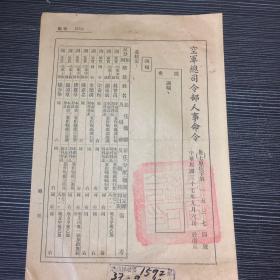 国军《任官令》空军总司令部人事命令 一份 1948年