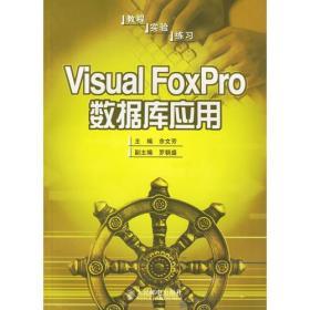 VISUAL FoxPro数据库应用