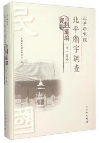 北平研究院北平庙宇调资料汇编(内一区卷)(精装)
