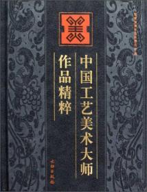 中国工艺美术大师作品精粹