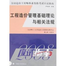 工程造价管理基础理论与相关法规