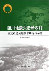 四川地震灾后新农村恢复重建关键技术研究与示范