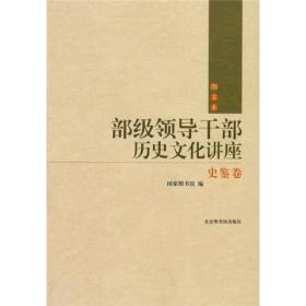 部级领导干部历史文化讲座 9787501335572